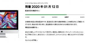 Imac2020_1_20200108