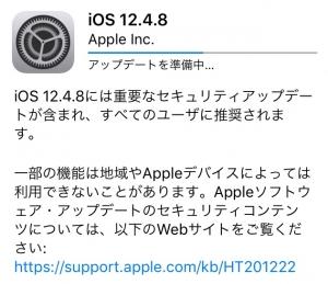 Ios1248_20200718m