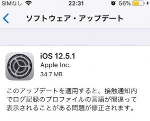 Ios1251_1_20210112