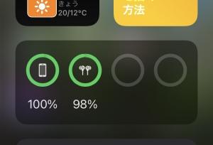 Ios_home_battery6_20201025