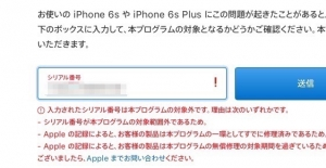 Iphone6s_6s_plusrepairprogram_201910142