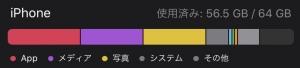 Iphone8_2_20200813m