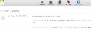 Itunesdevicesupportupdate_20191027