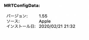 Macos_mrtconfig_20200222