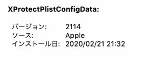 Macos_xprotectplist_20200222