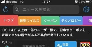 Smartnews_20201109