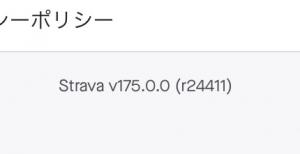 Strava_20201108
