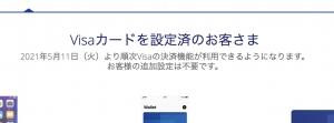 Visa_applepay_20210512