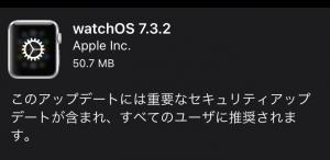 Watchos732_20210309m