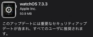 Watchos733_1_20210327