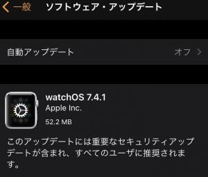 Watchos741_20210504
