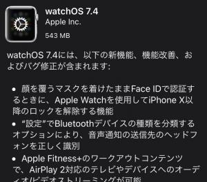Watchos74_20210429m