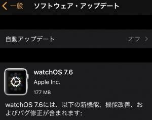 Watchos76_2_20210720