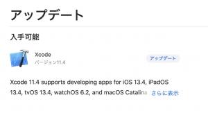 Xcode1104_20200325
